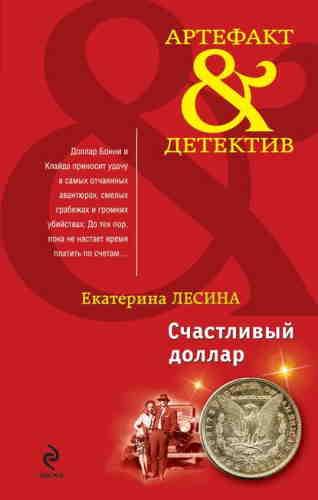 Екатерина Лесина. Счастливый доллар