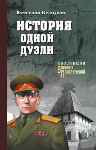 Вячеслав Белоусов. История одной дуэли
