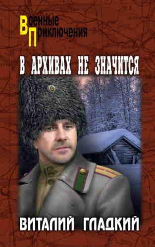 Виталий Гладкий. В архивах не значится