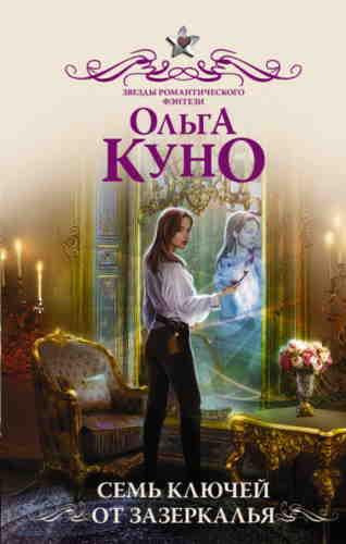 Ольга Куно. Семь ключей от зазеркалья