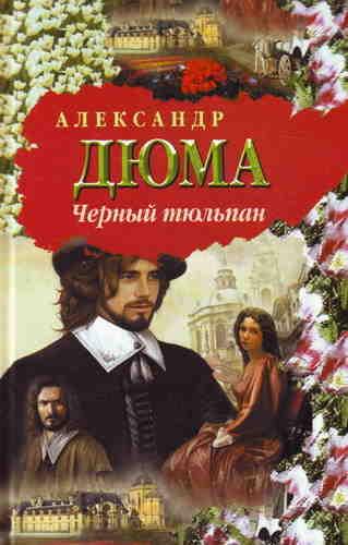 Александр Дюма. Черный тюльпан