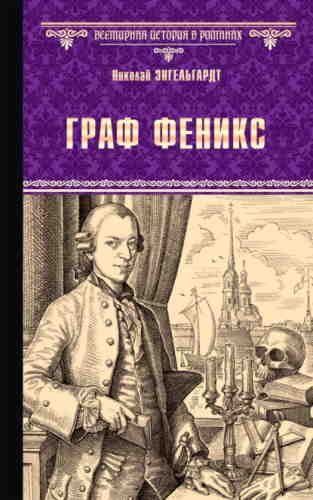 Николай Энгельгардт. Граф Феникс. Калиостро