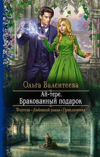 Ольга Валентеева. Ай-тере. Бракованный подарок