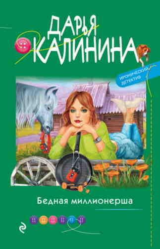 Дарья Калинина. Бедная миллионерша