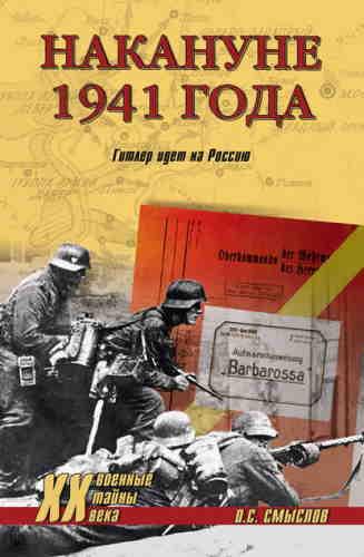 Олег Смыслов. Накануне 1941 года. Гитлер идет на Россию