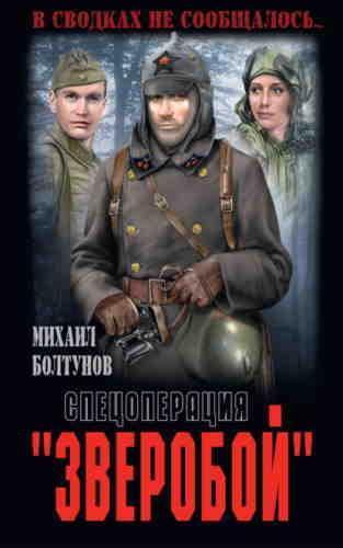 Михаил Болтунов. Спецоперация «Зверобой»