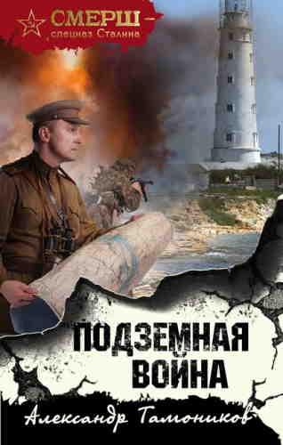 Александр Тамоников. Подземная война
