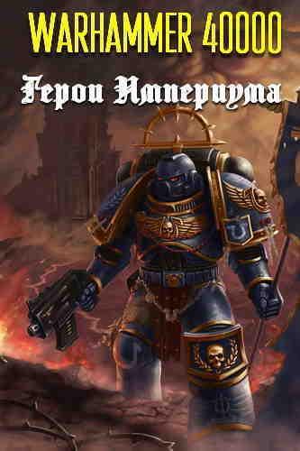 Warhammer 40000. Герои Империума