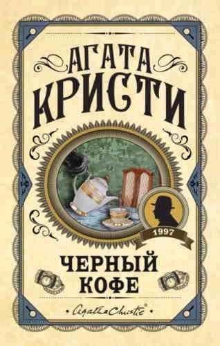 Агата Кристи. Черный кофе