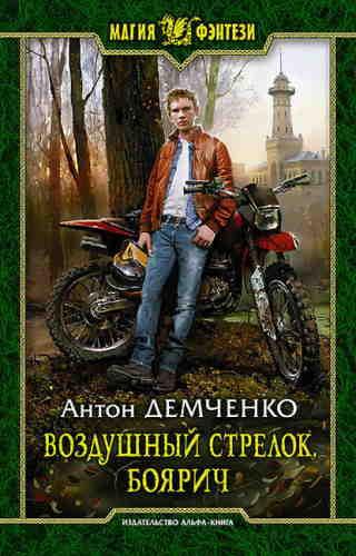Антон Демченко. Воздушный стрелок. Боярич