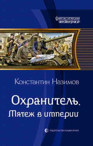 Константин Назимов. Охранитель 6. Мятеж в империи