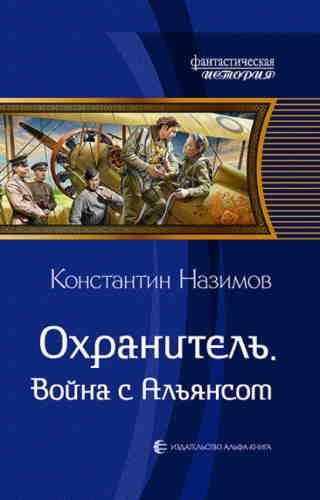 Константин Назимов. Охранитель 7. Война с Альянсом