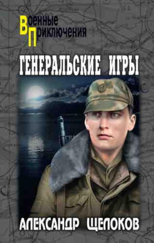 Александр Щелоков. Генеральские игры