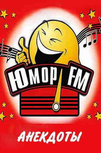 Анекдоты от Юмор FM