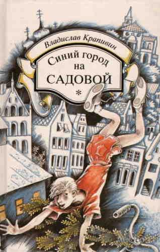 Владислав Крапивин. Синий город на Садовой