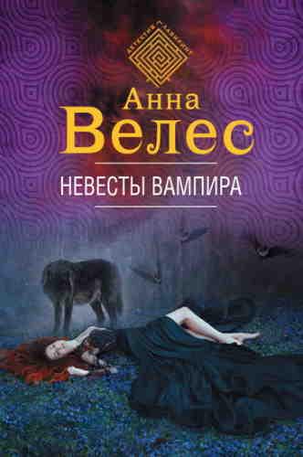 Анна Велес. Невесты вампира
