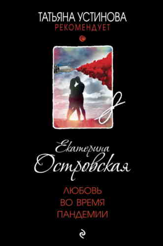 Екатерина Островская. Любовь во время пандемии