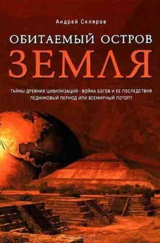 Андрей Скляров. Обитаемый остров Земля