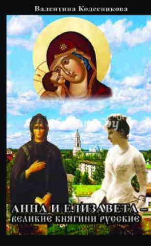 Валентина Колесникова. Анна и Елизавета — Великие княгини русские