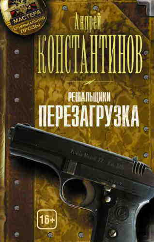 Андрей Константинов. Решальщики 1. Перезагрузка