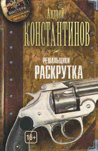 Андрей Константинов. Решальщики 2. Раскрутка