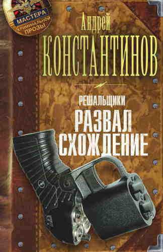 Андрей Константинов. Решальщики 4. Развал-схождение
