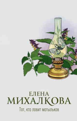 Елена Михалкова. Тот, кто ловит мотыльков