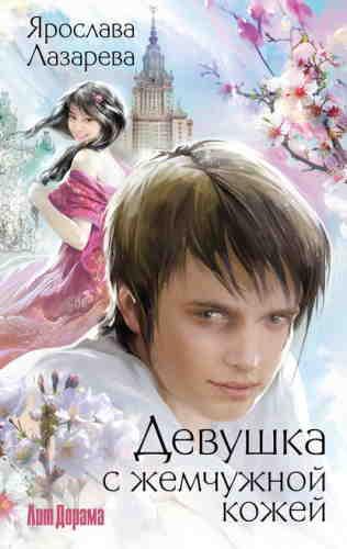 Ярослава Лазарева. Девушка с жемчужной кожей