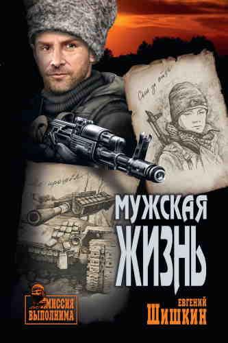 Евгений Шишкин. Мужская жизнь