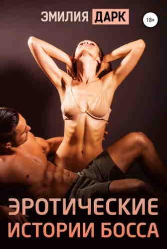 Эмилия Дарк. Эротические истории босса