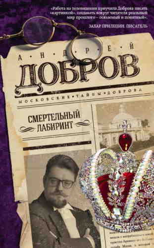 Андрей Добров. Смертельный лабиринт