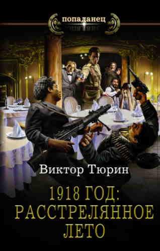 Виктор Тюрин. 1918 год: Расстрелянное лето
