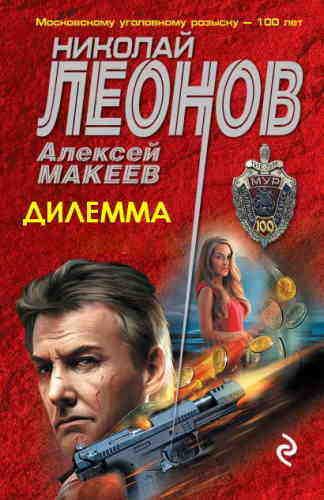 Николай Леонов, Алексей Макеев. Дилемма