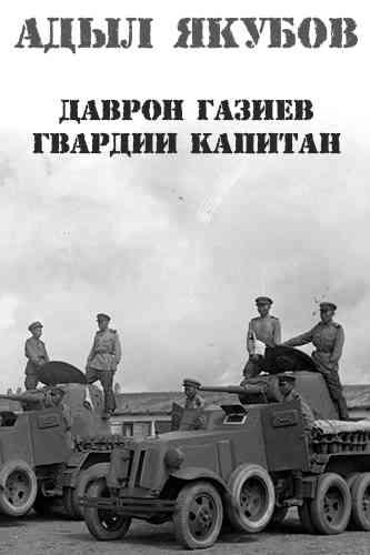 Адыл Якубов. Даврон Газиев — гвардии капитан