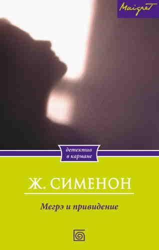 Жорж Сименон. Мегрэ и привидение