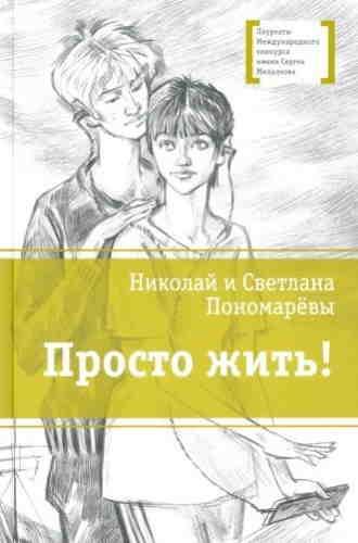 Николай и Светлана Пономаревы. Просто жить