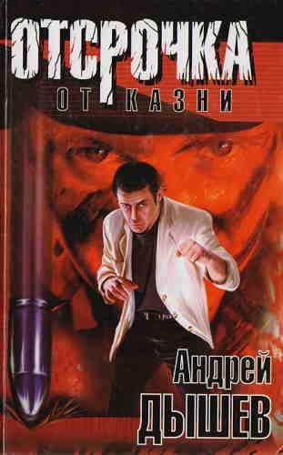 Андрей Дышев. Отсрочка от казни