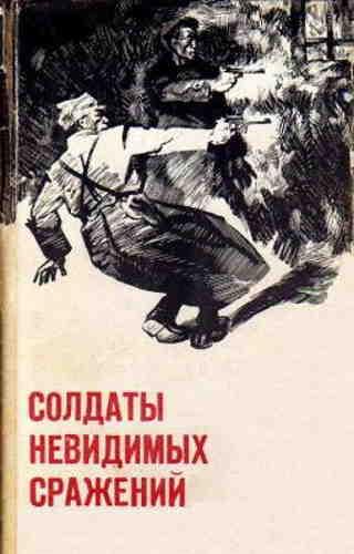 Александр и Андрей Плехановы. Солдаты незримых сражений
