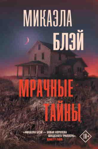 Микаэла Блэй. Мрачные тайны