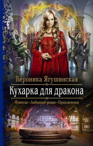 Вероника Ягушинская. Кухарка для дракона