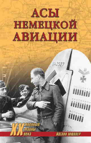Йоганн Мюллер. Асы немецкой авиации