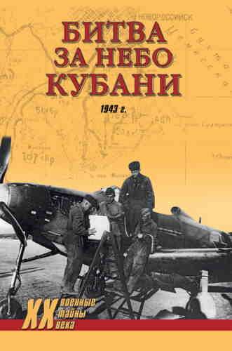 Дмитрий Дёгтев, Дмитрий Зубов, Сергей Богатырев. Битва за небо Кубани. 1943 г.