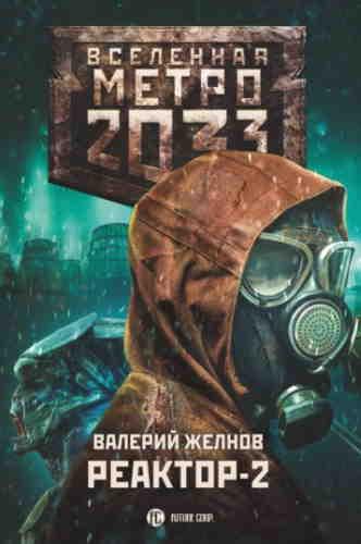 Валерий Желнов. Метро 2033. Реактор 2. В круге втором