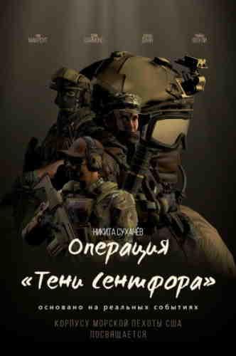 Никита Сухачёв. Операция «Тени Сентфора»