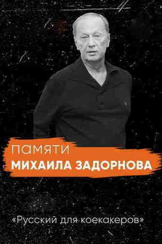 Михаил Задорнов. Русский для коекакеров