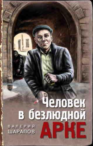 Валерий Шарапов. Человек в безлюдной арке