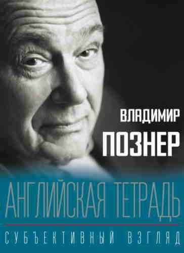 Владимир Познер. Английская тетрадь. Субъективный взгляд
