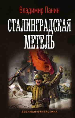 Владимир Панин. Сталинградская метель