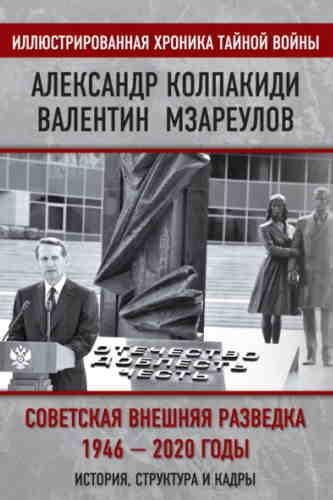 Александр Колпакиди, Валентин Мзареулов. Внешняя разведка СССР – России. 1946–2020 годы