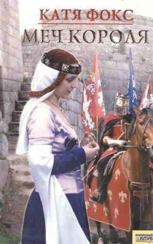 Катя Фокс. Меч короля